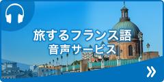 旅するフランス語 音声サービス