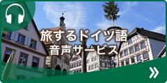旅するドイツ語 音声サービス