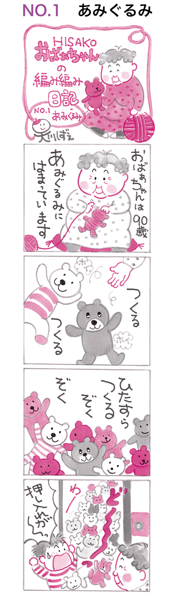 日記 NO.1