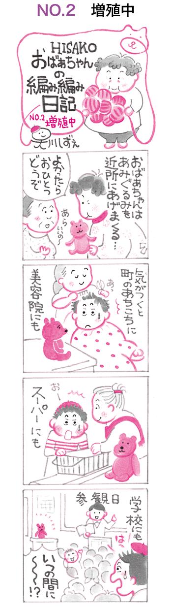 日記 NO.2