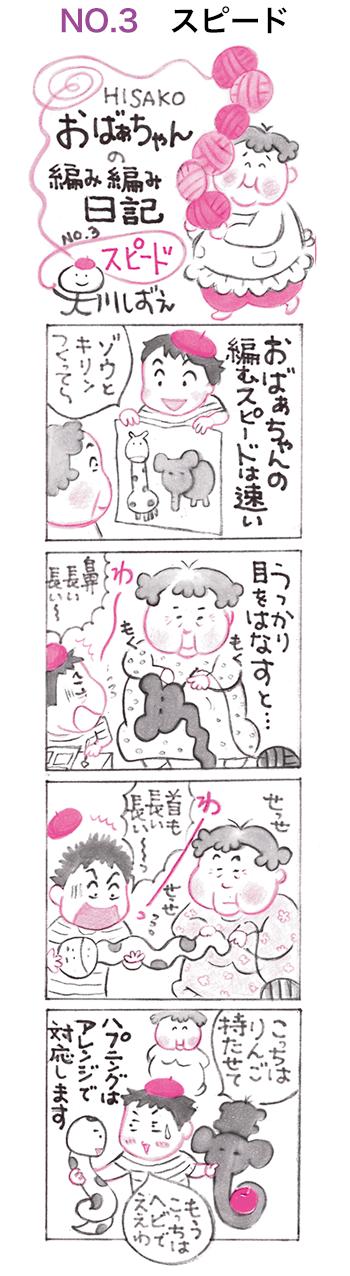 日記 NO.3