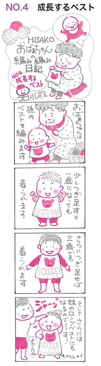 日記 NO.4