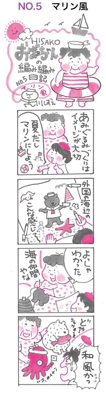 日記 NO.5