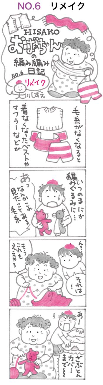 日記 NO.6
