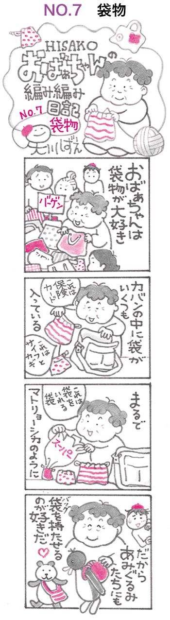 日記 NO.7