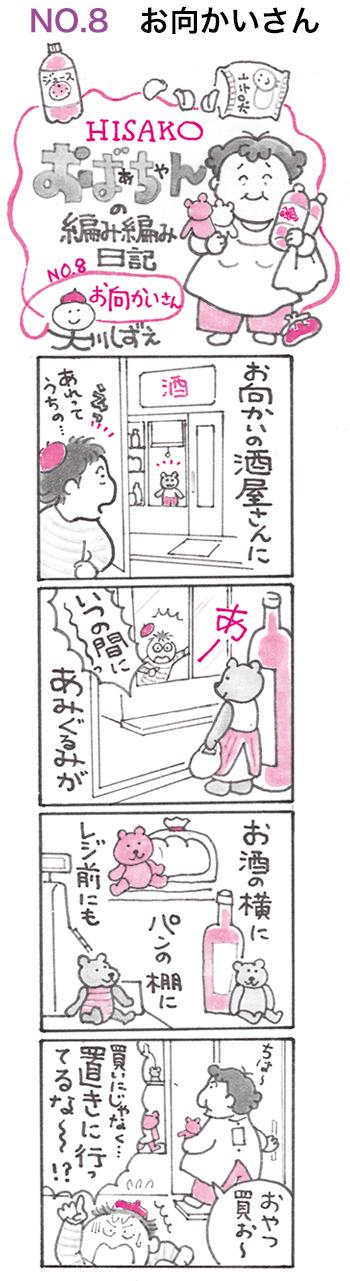 日記 NO.8