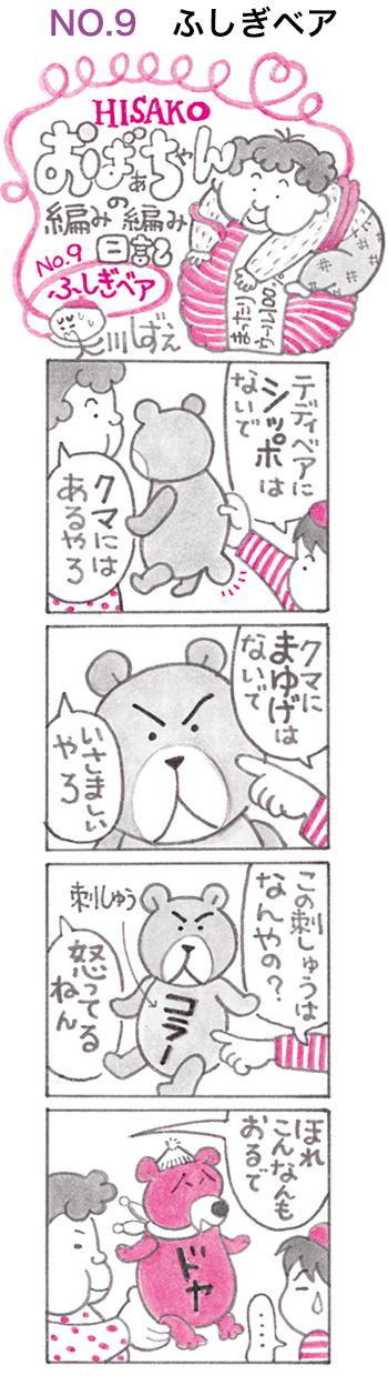 日記 NO.9