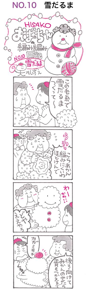 日記 NO.10