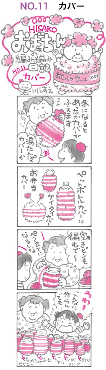 日記 NO.11