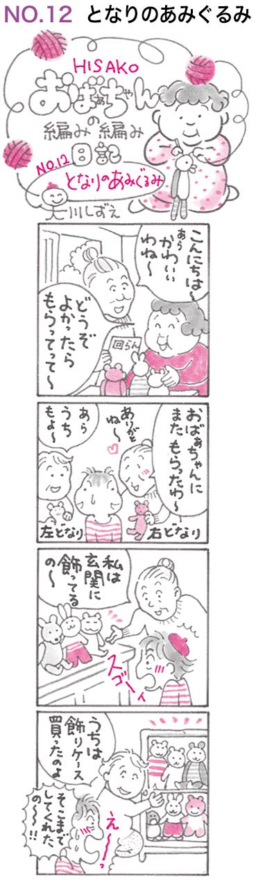日記 NO.12