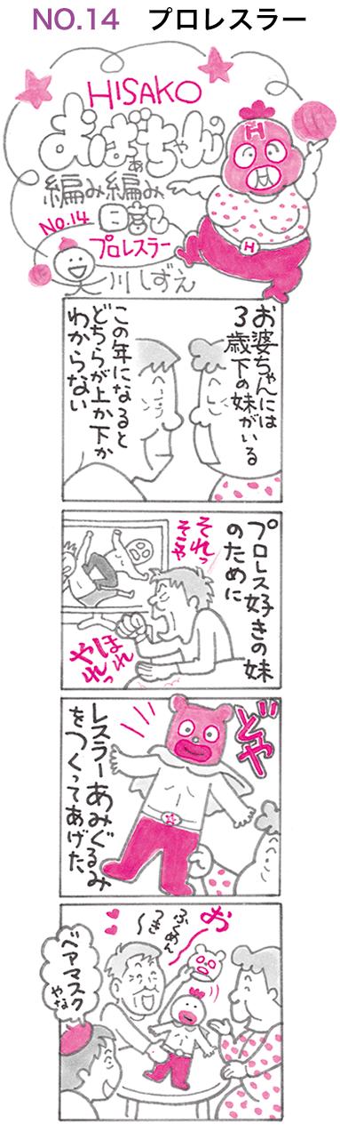 日記 NO.14