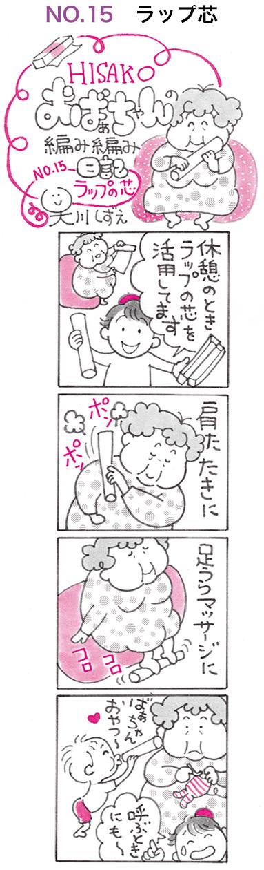 日記 NO.15
