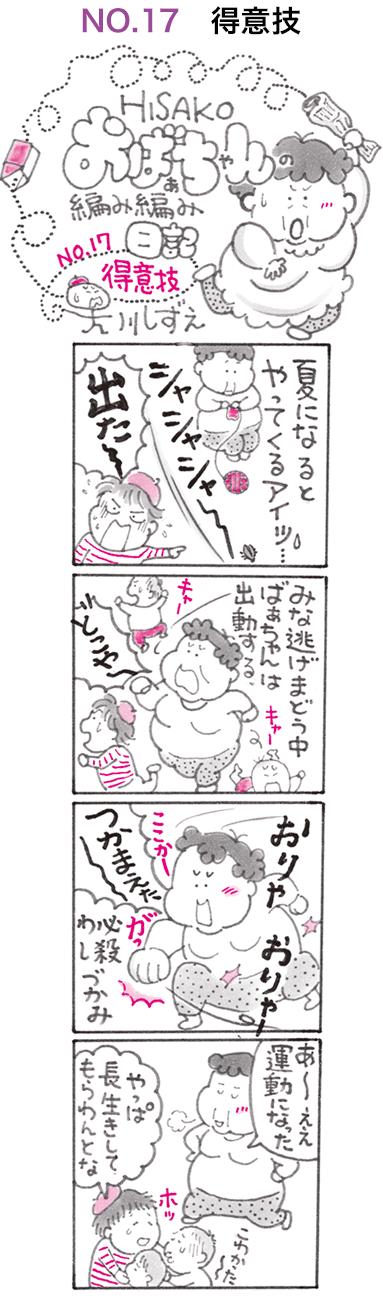 日記 NO.17