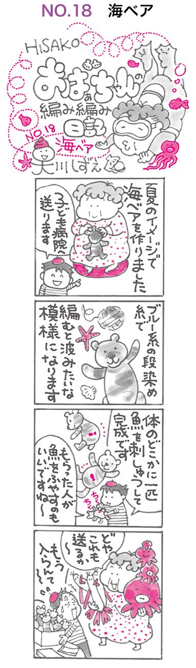 日記 NO.18