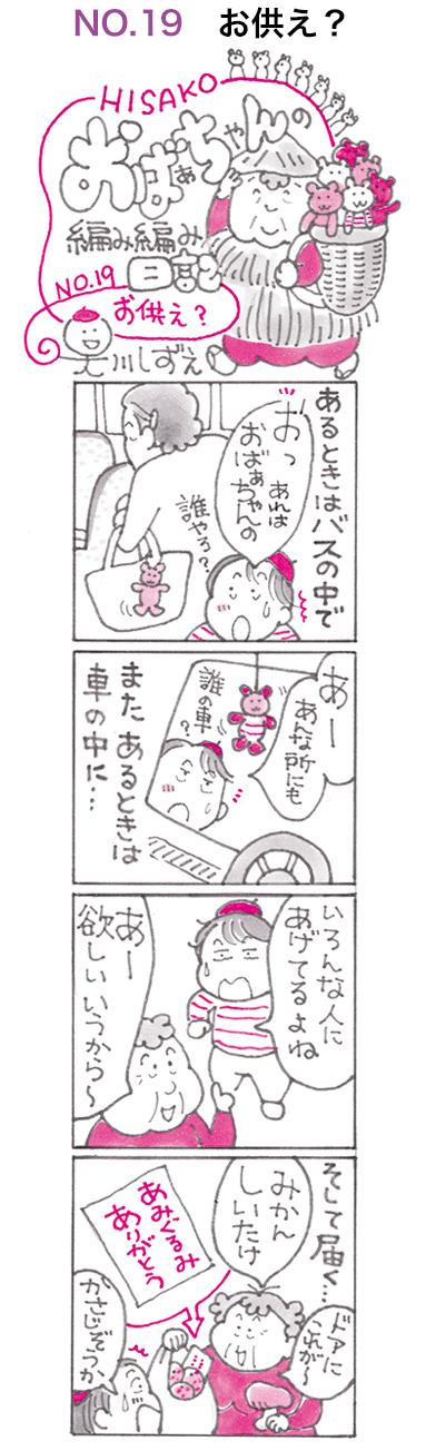 日記 NO.19