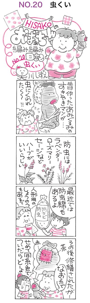 日記 NO.20