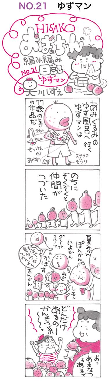 日記 NO.21