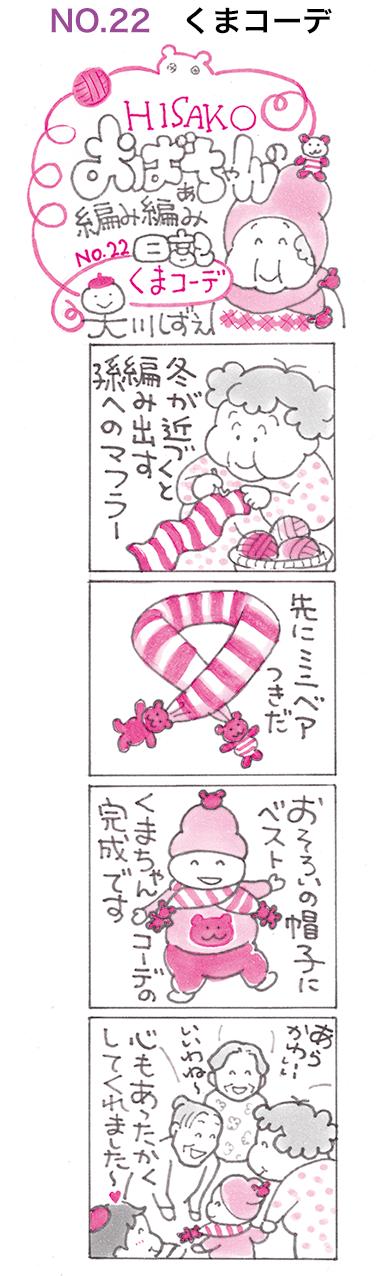 日記 NO.22