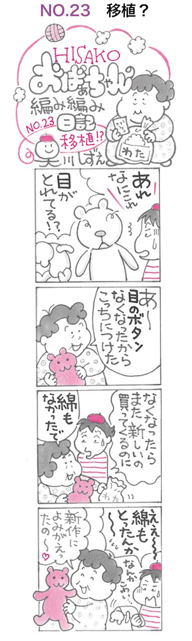 日記 NO.23