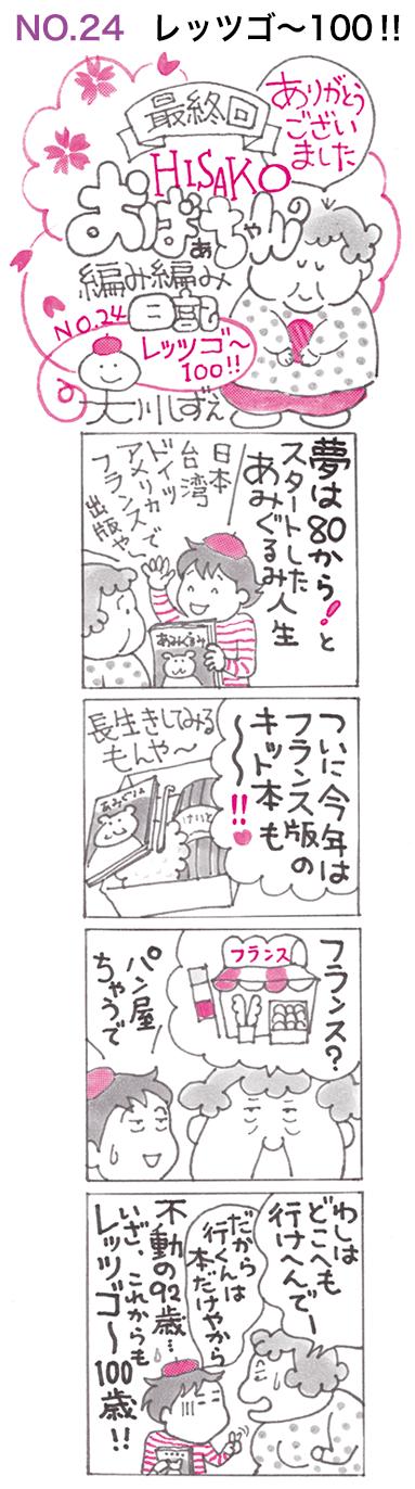 日記 NO.24