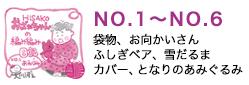 NO1-NO6