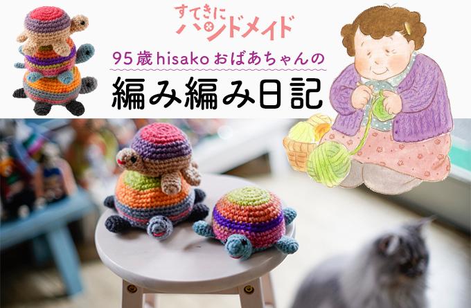 編み編み日記タイトル